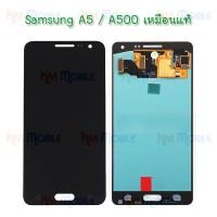 หน้าจอ LCD พร้อมทัชสกรีน - Samsung A5 / A500 / งานเหมือนแท้