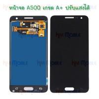 หน้าจอ LCD พร้อมทัชสกรีน - Samsung A5 / A500 / (งานA+,ปรับแสงได้)