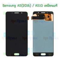 หน้าจอ LCD พร้อมทัชสกรีน - Samsung A5(2016) / A510 / งานเหมือนแท้