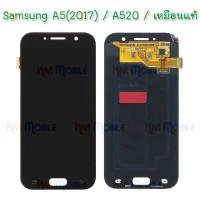 หน้าจอ LCD พร้อมทัชสกรีน - Samsung A5(2017) / A520 / งานเหมือนแท้