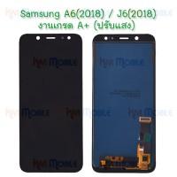 หน้าจอ LCD พร้อมทัชสกรีน - Samsung A6(2018) / A600 / J6(2018) / J600 / (งานA+,ปรับแสงได้)