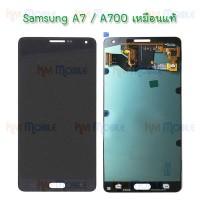 หน้าจอ LCD พร้อมทัชสกรีน - Samsung A7 / A700 / งานเหมือนแท้