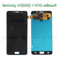 หน้าจอ LCD พร้อมทัชสกรีน - Samsung A7(2016) / A710 / งานเหมือนแท้