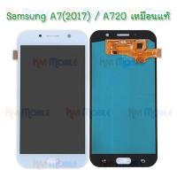 หน้าจอ LCD พร้อมทัชสกรีน - Samsung A7(2017) / A720 / งานเหมือนแท้