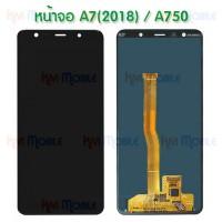 หน้าจอ LCD พร้อมทัชสกรีน - Samsung A7(2018) / A750f / งานแท้