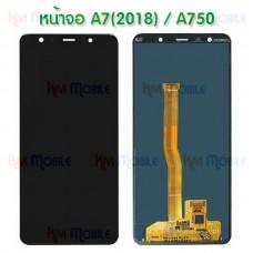 หน้าจอ LCD พร้อมทัชสกรีน - Samsung A7(2018) / A750f ( OLED )