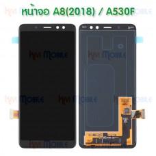 หน้าจอ LCD พร้อมทัชสกรีน - Samsung A8(2018) / A530F (งานA+,ปรับแสงได้)