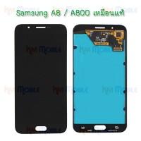 หน้าจอ LCD พร้อมทัชสกรีน - Samsung A8 / A800 / งานเหมือนแท้
