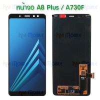 หน้าจอ LCD พร้อมทัชสกรีน - Samsung A8Plus / A730F / งานแท้