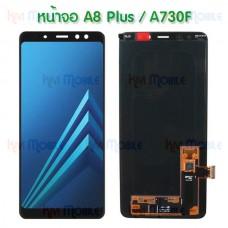 หน้าจอ LCD พร้อมทัชสกรีน - Samsung A8Plus / A730F / งานเหมือนแท้
