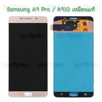 หน้าจอ LCD พร้อมทัชสกรีน - Samsung A9 Pro / A910 / งานเหมือนแท้