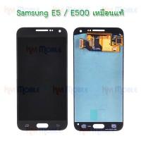 หน้าจอ LCD พร้อมทัชสกรีน - Samsung E5 / E500 / งานเหมือนแท้