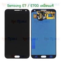 หน้าจอ LCD พร้อมทัชสกรีน - Samsung E7 / E700 / งานเหมือนแท้
