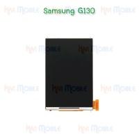 หน้าจอ LCD - Samsung G130 (จอเปล่า)