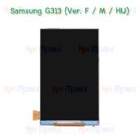 หน้าจอ LCD - Samsung G313 Ver.F / M / HU (จอเปล่า)