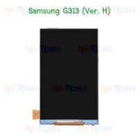 หน้าจอ LCD - Samsung G313 Ver.H (จอเปล่า)