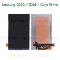 หน้าจอ LCD - Samsung G360 / G361 / Core Prime (จอเปล่า)