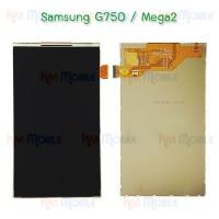 หน้าจอ LCD - Samsung G750 / Mega2 (จอเปล่า)