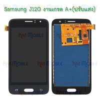 หน้าจอ LCD พร้อมทัชสกรีน - Samsung J1(2016) / J120 / (งาน A+,ปรับแสงได้)