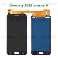หน้าจอ LCD พร้อมทัชสกรีน - Samsung J2 / J200 / (งาน A , ปรับแสงไม่ได้)