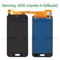 หน้าจอ LCD พร้อมทัชสกรีน - Samsung J2 / J200 / (งาน A+ , ปรับแสงได้)