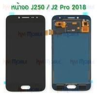 หน้าจอ LCD พร้อมทัชสกรีน - Samsung J250 / J2 Pro(2018) / (งาน A+ , ปรับแสงได้)