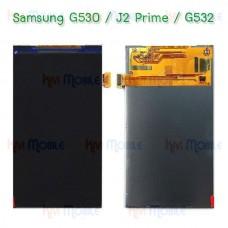 หน้าจอ LCD - Samsung G530 / J2 Prime / G532 (จอเปล่า)