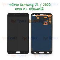 หน้าจอ LCD พร้อมทัชสกรีน - Samsung J4 / J400 / (งาน A+ , ปรับแสงได้)