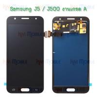 หน้าจอ LCD พร้อมทัชสกรีน - Samsung J5 / J500 / (งาน A+,ปรับแสงได้)