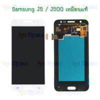 หน้าจอ LCD พร้อมทัชสกรีน - Samsung J5 / J500 / งานเหมือนแท้