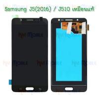 หน้าจอ LCD พร้อมทัชสกรีน - Samsung J5(2016) / J510 / งานเหมือนแท้