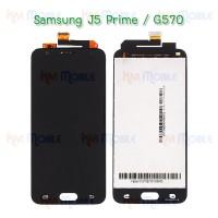 หน้าจอ LCD พร้อมทัชสกรีน - Samsung J5Prime / G570
