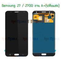 หน้าจอ LCD พร้อมทัชสกรีน - Samsung J7 / J700 / (งาน A+ , ปรับแสงได้)