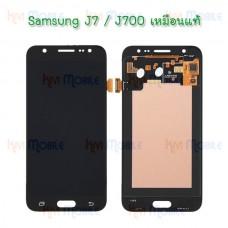 หน้าจอ LCD พร้อมทัชสกรีน - Samsung J7 / J700 / งานเหมือนแท้