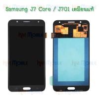 หน้าจอ LCD พร้อมทัชสกรีน - Samsung J7 Core / J701 / งานเหมือนแท้