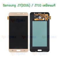 หน้าจอ LCD พร้อมทัชสกรีน - Samsung J7(2016) / J710 / งานเหมือนแท้