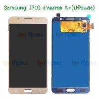 หน้าจอ LCD พร้อมทัชสกรีน - Samsung J7(2016) / J710 / (งาน A+ , ปรับแสงได้)