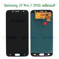 หน้าจอ LCD พร้อมทัชสกรีน - Samsung J7 Pro / J730 / งานเหมือนแท้