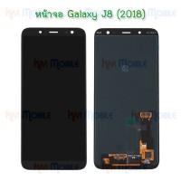 หน้าจอ LCD พร้อมทัชสกรีน - Samsung J8(2018) / J810 / (งาน A+ , ปรับแสงได้)