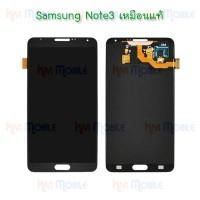 หน้าจอ LCD พร้อมทัชสกรีน - Samsung Note3 / N900 / N9005 / งานแท้