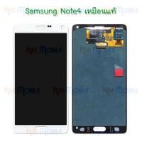 หน้าจอ LCD พร้อมทัชสกรีน - Samsung Note4 / N910 / งานแท้