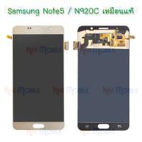 หน้าจอ LCD พร้อมทัชสกรีน - Samsung Note5 / N920C / งานแท้