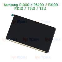 หน้าจอ LCD - Samsung P1000 / P6200 / P3100 / P3110 / T211 (จอเปล่า)
