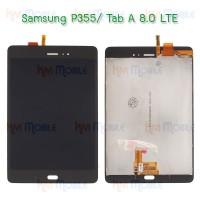 หน้าจอ LCD พร้อมทัชสกรีน - Samsung P355 / Tab A 8.0 LTE