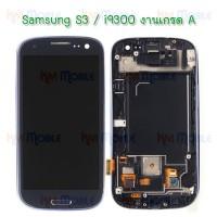 หน้าจอ LCD พร้อมทัชสกรีน - Samsung S3 / i9300 / งานเกรด A