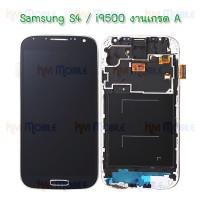 หน้าจอ LCD พร้อมทัชสกรีน - Samsung S4 / i9500 / (งาน A+ , ปรับแสงได้)