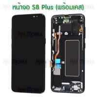 หน้าจอ LCD พร้อมทัชสกรีน - Samsung S8 Plus / G955 (พร้อมเคส)