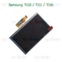 หน้าจอ LCD - Samsung T110 / T111 / T116 (จอเปล่า)
