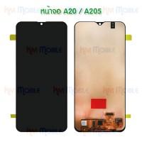 หน้าจอ LCD พร้อมทัชสกรีน - Samsung A20 / A205F