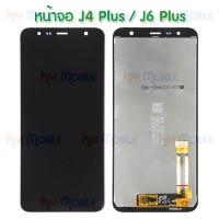หน้าจอ LCD พร้อมทัชสกรีน - Samsung J4Plus / J6Plus / งานเหมือนแท้